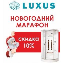 Новогодний подарок для наших клиентов! Скидка на все душевые кабины и ограждения ТМ LUXUS